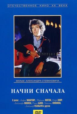 Постер фильма Начни сначала (1985)