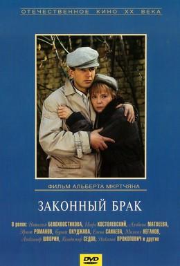 Постер фильма Законный брак (1985)