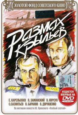 Постер фильма Размах крыльев (1986)