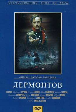 Постер фильма Лермонтов (1986)