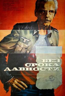 Постер фильма Без срока давности (1986)