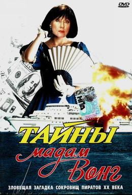 Постер фильма Тайны мадам Вонг (1986)