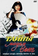 Тайны мадам Вонг (1986)