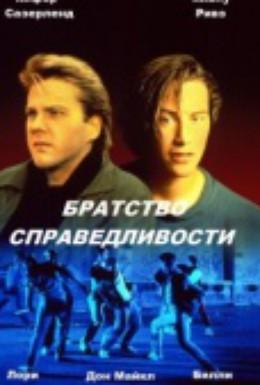 Постер фильма Братство справедливости (1986)