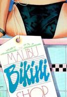 Магазин бикини в Малибу (1986)