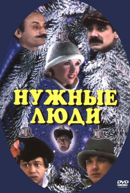 Постер фильма Нужные люди (1986)
