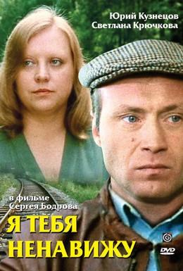 Постер фильма Я тебя ненавижу (1986)