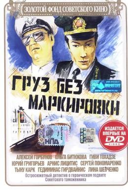 Постер фильма Груз без маркировки (1986)