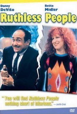 Постер фильма Безжалостные люди (1986)