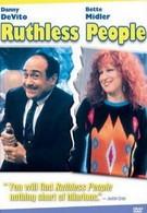 Безжалостные люди (1986)