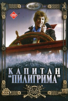 Постер фильма Капитан Пилигрима (1986)