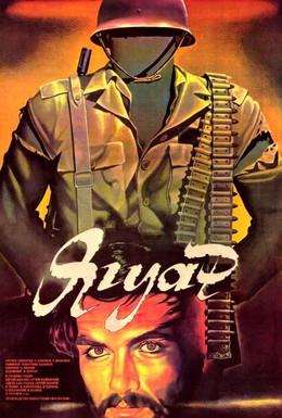 Постер фильма Ягуар (1986)