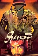 Ягуар (1986)
