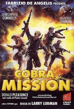 Постер фильма Миссия Кобра (1986)