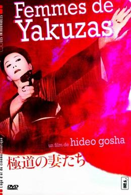 Постер фильма Жены якудза (1986)