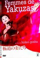 Жены якудза (1986)