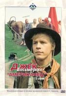 Джек Восьмеркин — американец (1986)