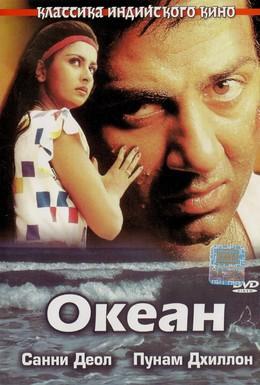Постер фильма Океан (1986)