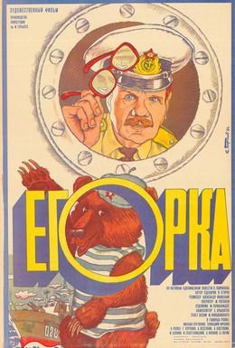 Постер фильма Егорка (1984)