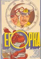 Егорка (1984)