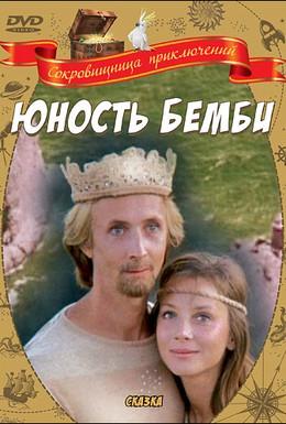 Постер фильма Юность Бемби (1986)
