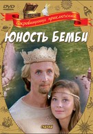Юность Бемби (1986)