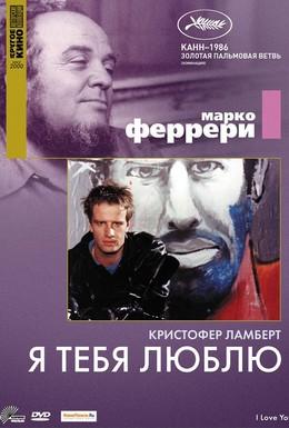 Постер фильма Я тебя люблю (1986)