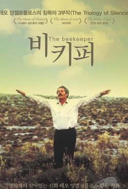 Постер фильма Пчеловод (1986)