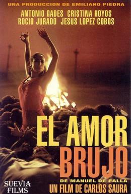 Постер фильма Колдовская любовь (1986)