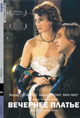 Постер фильма Вечернее платье (1986)