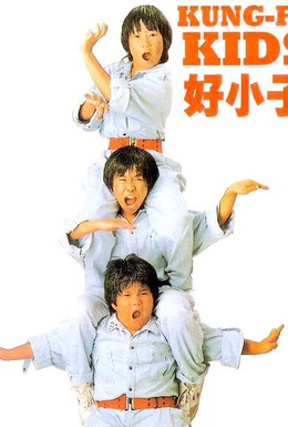 Постер фильма Мальчишки-кунгфуисты 2 (1986)