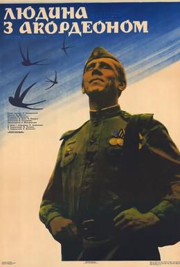 Постер фильма Человек с аккордеоном (1985)