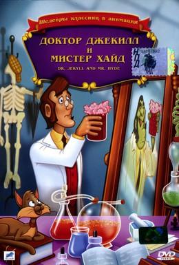 Постер фильма Доктор Джекилл и мистер Хайд (1986)