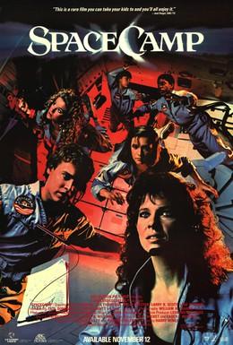 Постер фильма Пикник в космосе (1986)