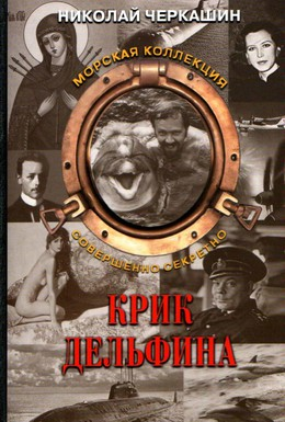Постер фильма Крик дельфина (1986)