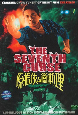 Постер фильма Седьмое проклятие (1986)