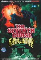 Седьмое проклятие (1986)