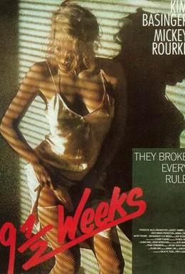 Постер фильма 9 1/2 недель (1986)