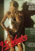 9 1/2 недель (1986)