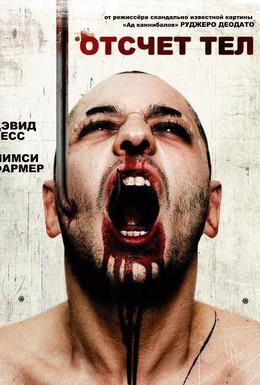 Постер фильма Отсчет тел (1986)