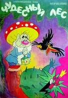 Чудесный лес (1986)