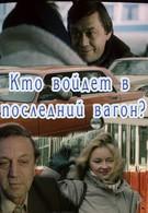Кто войдет в последний вагон (1986)
