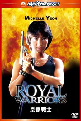 Постер фильма Королевские воины (1986)