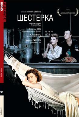 Постер фильма Шестерка (1986)