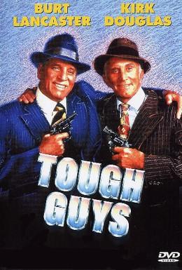 Постер фильма Крутые мужики (1986)