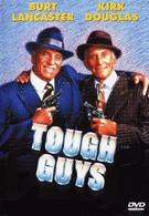 Крутые мужики (1986)