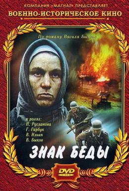 Постер фильма Знак беды (1986)