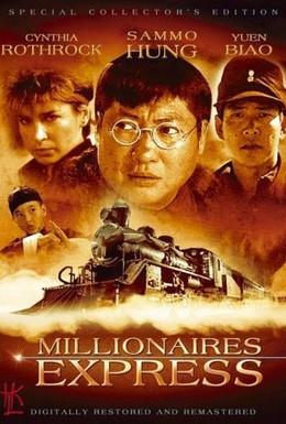 Постер фильма Экспресс миллионеров (1986)