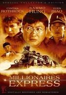Экспресс миллионеров (1986)