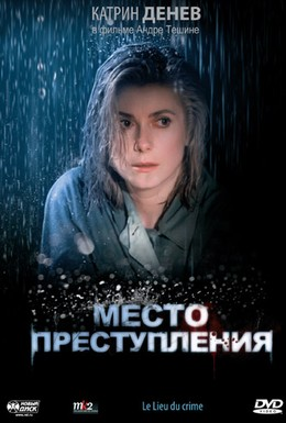 Постер фильма Место преступления (1986)